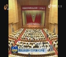 民革山东省第十三次代表大会开幕