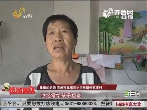 【群众新闻】滨州:三个月大男婴打疫苗后意外身亡