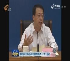 山東省政府召開防汛抗旱總指揮部成員(擴大)會議