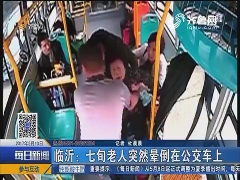 临沂:七旬老人突然晕倒在公交车上