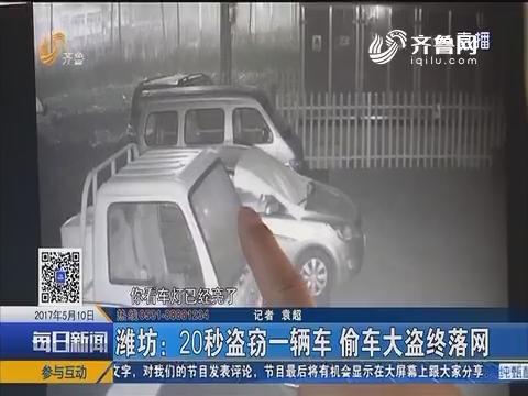 潍坊:20秒盗窃一辆车 偷车大盗终落网