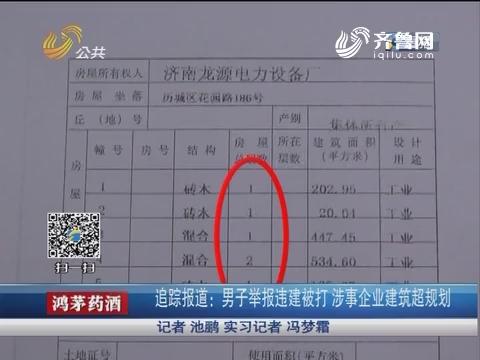 【济南】追踪报道:男子举报违建被打 涉事企业建筑超规划