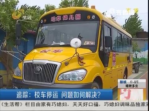 【追踪】临沂:校车停运 问题如何解决?
