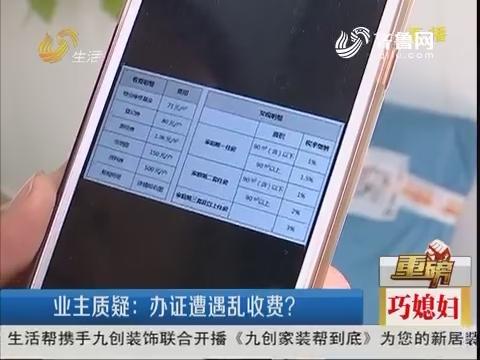 【重磅】淄博:业主质疑 办证遭遇乱收费?