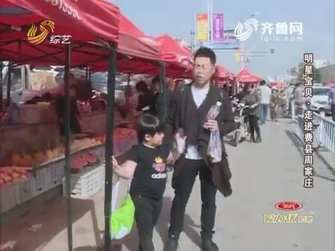 明星宝贝:机制的李鑫爸爸为宝贝抢购到儿童玩具与宝贝友好合作