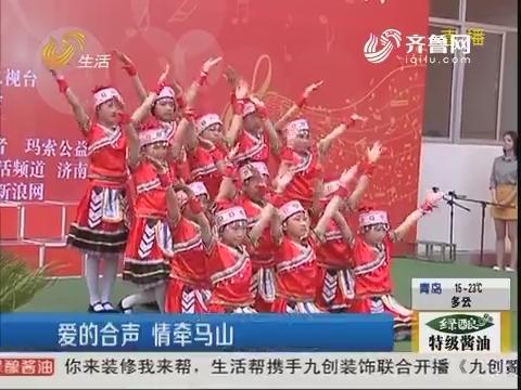 济南:爱的合声 情牵马山