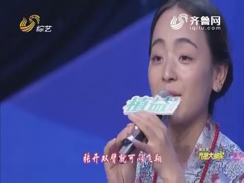 我是大明星: 藏族姑娘千里追寻梦想 天籁之音获一致肯定