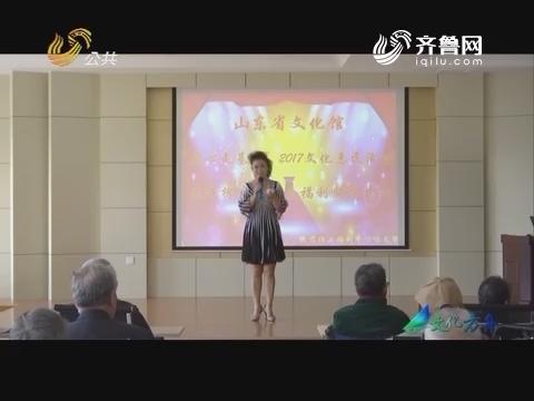 """文化方舟:山东省文化馆""""爱心走基层""""走进槐荫区社会福利服务中心"""