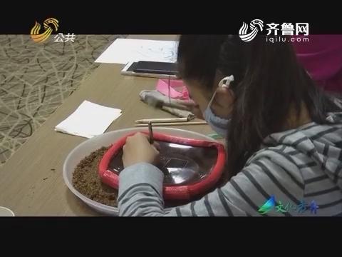 文化方舟:淄博刻瓷走进山东省文化馆非遗传习大课堂