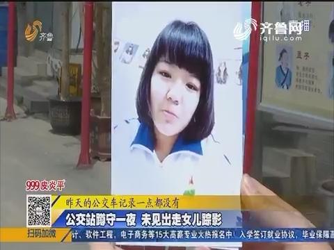 济南:公交站蹲守一夜 未见出走女儿踪影