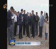 赵润田到日照、枣庄调研