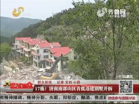 群众新闻:17栋!济南南部山区首批违建别墅开拆