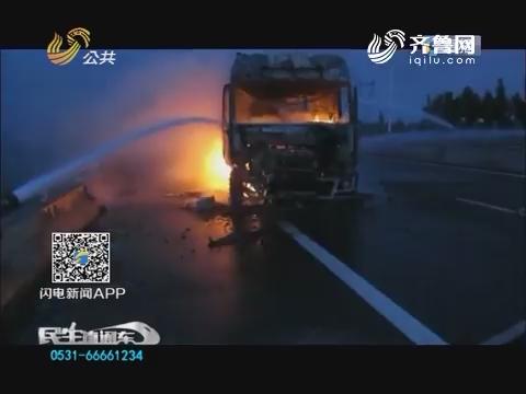 济南:熊熊大火!货车途中自燃
