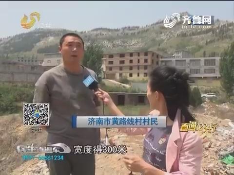 【直通12345】济南:泉城后花园 建筑渣土之伤