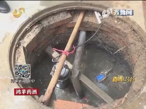 """【直通12345】济南:洗地水排入大明湖 鹊华居""""亮了"""""""
