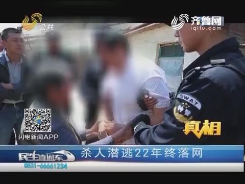 【真相】潍坊:杀人潜逃22年终落网