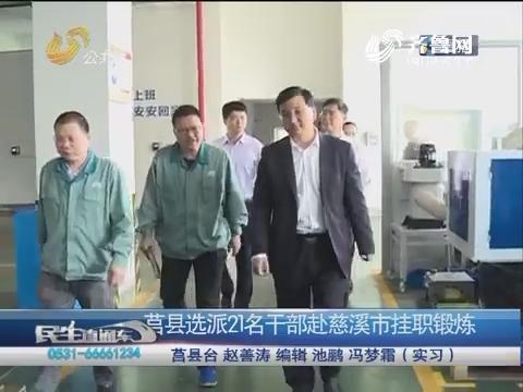 莒县选派21名干部赴慈溪市挂职锻炼