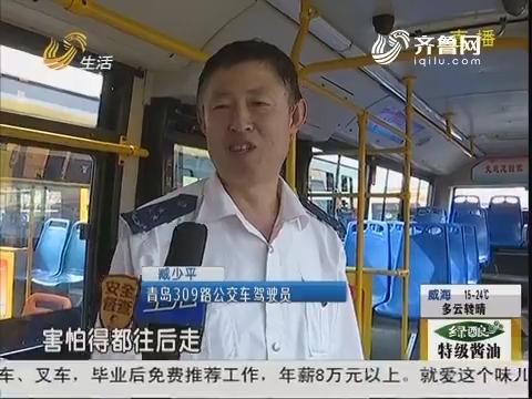 青岛:早高峰 乘客集体要求下车