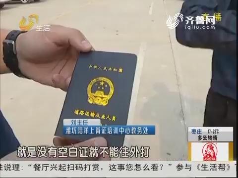 """潍坊:考试通过 从业资格证""""难产""""?"""