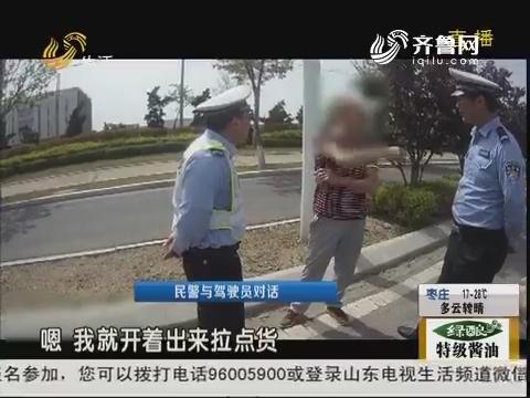青岛:路遇交警 男子下车撒腿就跑