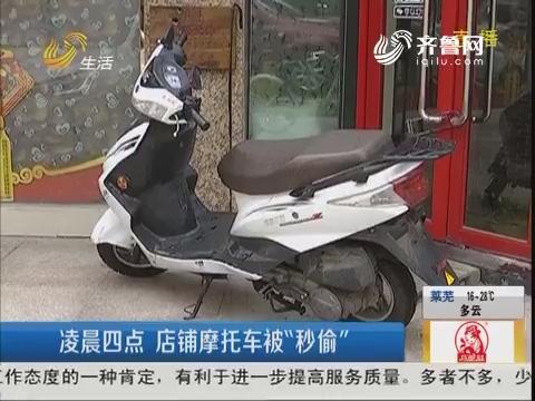 """青岛:凌晨四点 店铺摩托车被""""秒偷"""""""