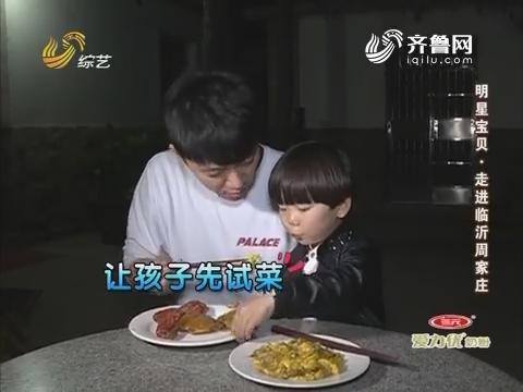 明星宝贝:萌娃甜甜吃到妈妈做的饭失声痛哭