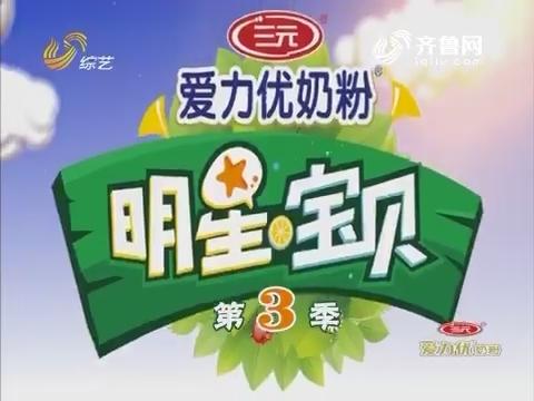 20170511《明星宝贝》:走进临沂周家村