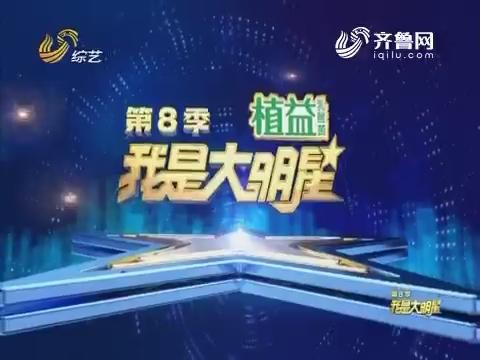 20170511《我是大明星》:长腿美女海棠表演精彩绝伦的钢管舞表演
