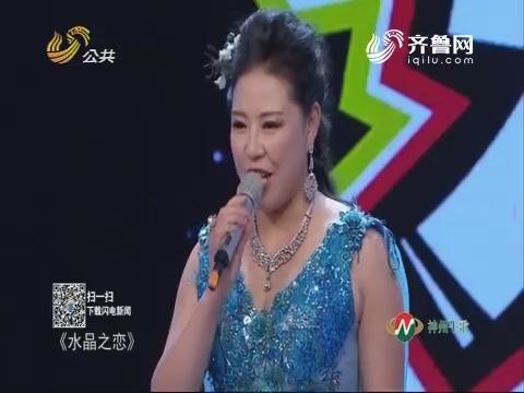 笑果不一般:刘甜甜展示迷人声线打动评委