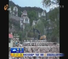 济南南部山区:17栋违建别墅被拆