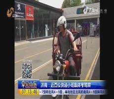 济南:近百位快递小哥集体考驾照
