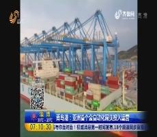 青岛港:亚洲首个全自动化码头投入运营