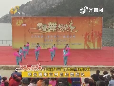 20170512《幸福舞起来》:山东省第三届中老年广场舞大赛