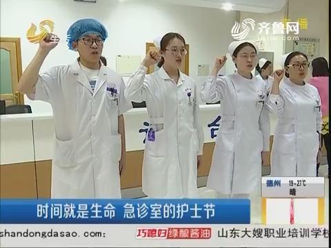 烟台:时间就是生命 急诊室的护士节