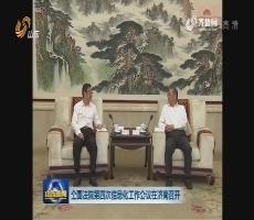全国法院第四次信息化工作会议在济南召开
