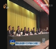 民革山东省第十三次代表大会闭幕