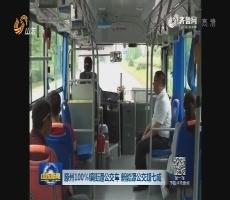 滕州100%镇街通公交车 新能源公交超七成