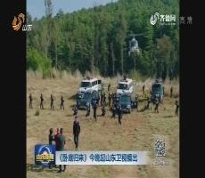 《卧底归来》5月12日晚起山东卫视播出