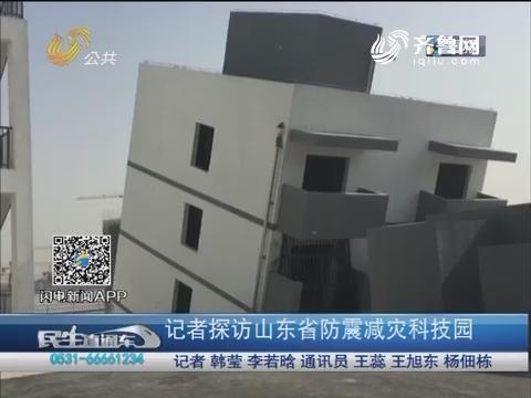 记者探访山东省防震减灾科技园