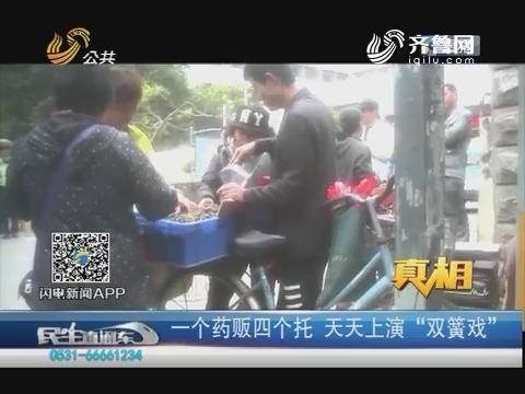 """【真相】济南:街头兜售""""神药"""" """"市民""""争相购买"""