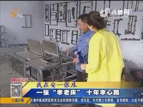 """潍坊:一张""""孝老床"""" 十年孝心路"""