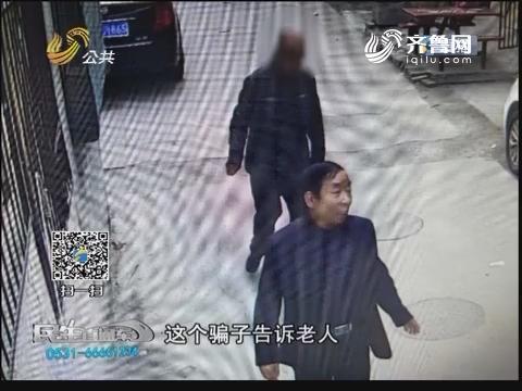 济南:高龄老人路边被骗