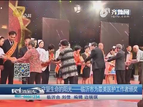 守望生命的阳光——临沂市为最美医护工作者颁奖
