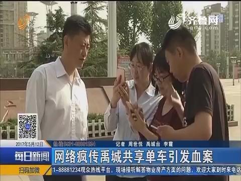 网络疯传禹城共享单车引发血案