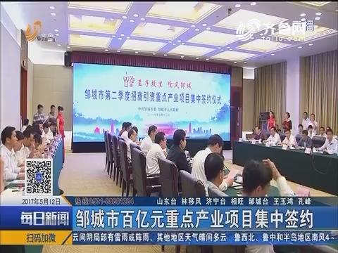 邹城市百亿元重点产业项目集中签约
