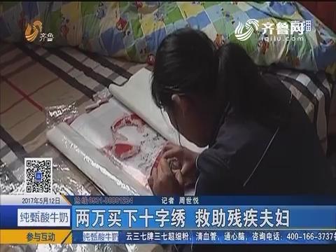 青岛:两万买下十字绣 救助残疾夫妇