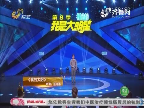 我是大明星:家庭的不幸带给张海彬沉重的打击 深情演唱《我的太阳》成功晋级