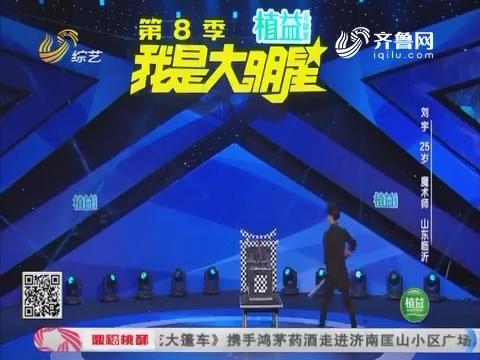 我是大明星:刘宇神奇魔术表演 评委老师齐上阵体验