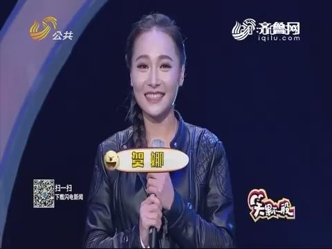 笑果不一般:陕北妹子演唱民歌柔情似水