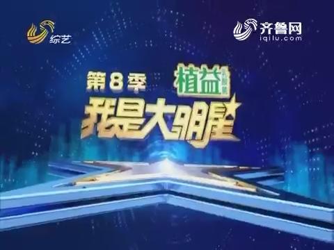 20170512《我是大明星》:刘宇神奇魔术表演 评委老师齐上阵体验